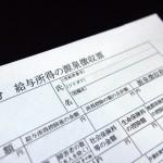 年末調整で中途入社で源泉徴収票ない時はどうすればいい?